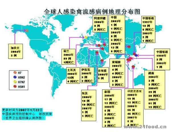 中心在其网站上发布了截至1月22日世界卫生组织确认的全球人感染