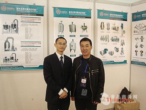 食品商务网出击第二届中国浙江国际渔业博览会